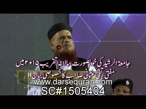 (SC#1505404) Jamia Tur Rasheed Ki Salana Taqreeb 2015 Mein Mufti Taqi Usmani Sahib Ka Khususi Bayan