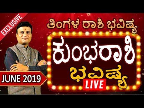 Download Kumbha Rashi Money And Career June 2019 Kannada