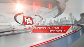 """Новосибирские новости"" от 19 марта 2018 года"