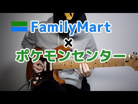 【ギター】ファミマの入店音とポケモンセンターBGMの親和性が高い件について【弾いてみた】