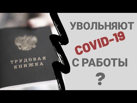 Возможно ли увольнение во время пандемии коронавируса  COVID-19? Лайфхаки от юриста.