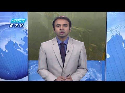 09 AM News 2021 || সকাল ০৯টার সংবাদ || 24 January 2021 || ETV News
