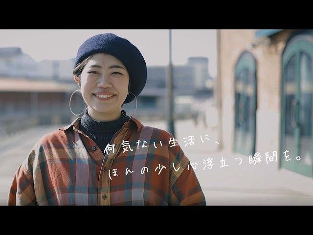 インタビュー 蒲池さん 帽子専門店 イチヨンプラス(PORTSTYLE株式会社) 新卒採用 アルバイト アパレル