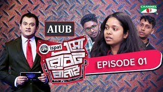 GPH Ispat Esho Robot Banai | Episode 1| Reality Shows | Channel i Tv