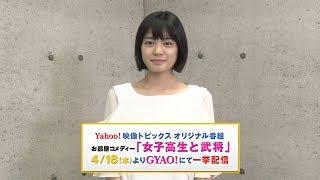 吉田美月喜/お部屋コメディー「女子高生と武将」コメント動画