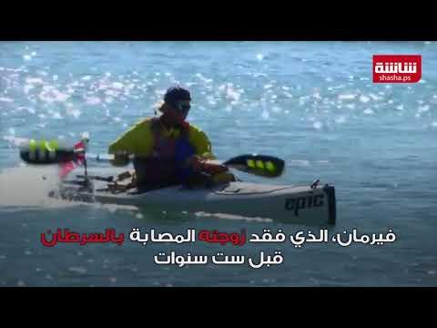 فيديو| رجل كندي يبحر من النرويج إلى اليونان في قارب كاياك للدعوة للسلام