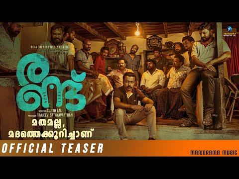 Randu |Official Teaser - 2| Sujith Lal | Tini Tom ..