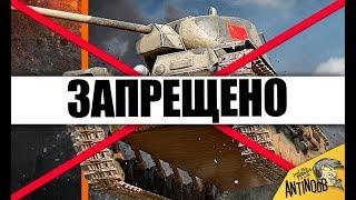 ⛔5 ЗАПРЕЩЕННЫХ ИМБОВЫХ ТАНКОВ! ИХ БОЛЬШЕ НЕ ДОСТАТЬ в World of Tanks