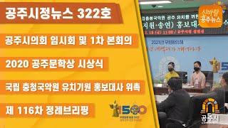 신바람 공주뉴스 322회(공주시의회, 공주문학상, 김홍정, 이지원, 이송연, 정례브리핑) 이미지