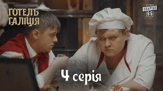 Готель Галіція / Отель Галиция, 4 серия | новая комедия 2017