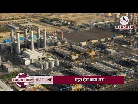 KAROBAR NEWS 2018 01 03 स्थानीय तहमा औद्योगिक ग्राम खूल्दै