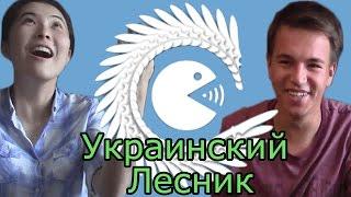 """Реакция на Украинского Лесника (""""Украинский Лесник"""")"""