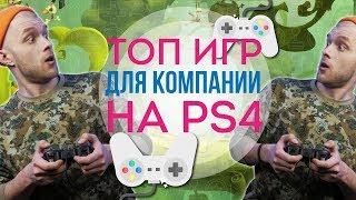 ТОП-10 игр на PS4 для дружеской вечеринки
