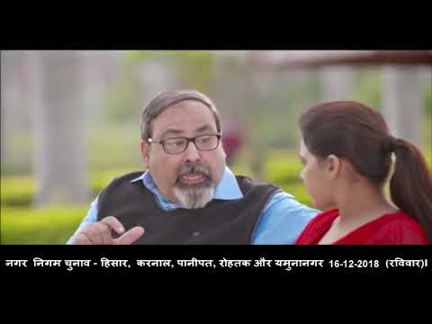 Motivational video for electoral by municipal corporation