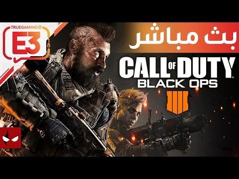 بث مباشر Call of duty black ops 4 من معرض E3