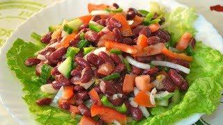 Вкусный салат с фасолью! Салат с фасолью! Рецепты салатов с фасолью!