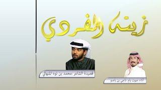 اغاني طرب MP3 شيلة ((زينة الفردي)) كلمات : محمد النوة المنهالي -اداء:ناجي بن باصم (صوت يام) تحميل MP3