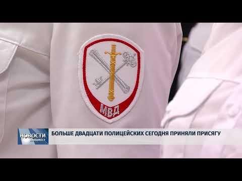 Новости Псков 23.05.2018 # Больше двадцати полицейских сегодня приняли присягу