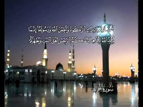 Sura Die Verbündeten <br>(Al-Ahzáb) - Scheich / Mustafa Ismail -