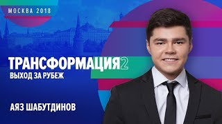 Аяз Шабутдинов | ТРАНСФОРМАЦИЯ 2: Выход за рубеж | Университет СИНЕРГИЯ | 2018 | Like центр