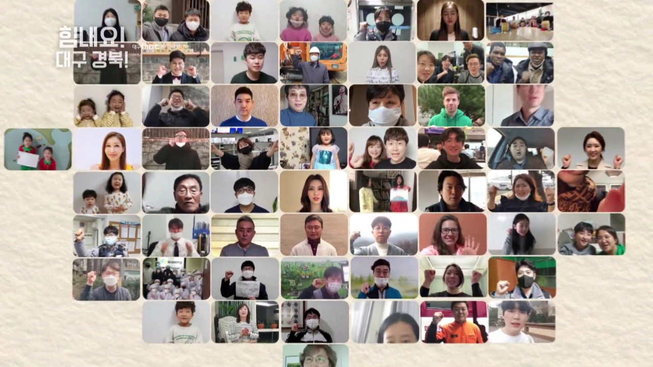 '코로나로 인한 위기, 잘 이겨내길 응원합니다!' | 함께하면 이겨낼 수 있어요! | #힘내요_대구경북! | 대구MBC 대구 응원 캠페인 #5