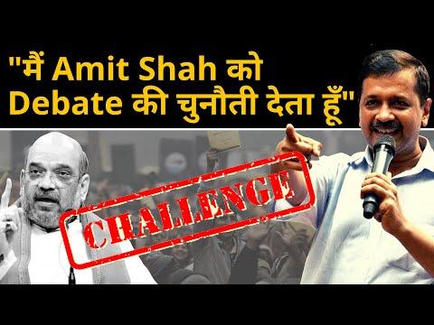 क्या Amit Shah Kejriwal का चैलेंज एक्सेप्ट करेंगे ?
