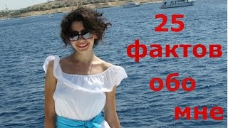 TAG: 25 фактов обо мне | Страхи, парень, сны, еда...