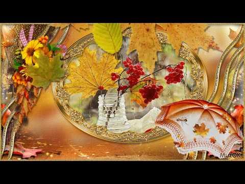 Счастливой осени, друзья! Музыкальная открытка с добрыми осенними пожеланиями