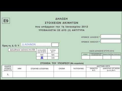 Συμπλήρωση εισαγωγικών στοιχείων εντύπου Ε9