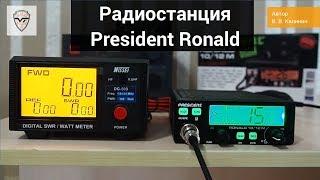 Юбилейная радиостанция President Ronald 10/12M