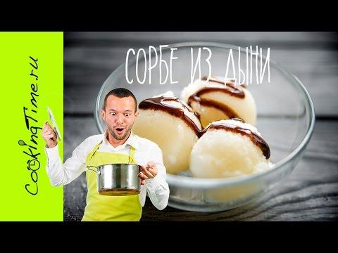 Сорбет или Сорбе (мороженое) из Дыни - десерт Дынный Сорбет - лёгкий рецепт - готовим дома