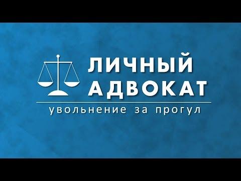 Личный адвокат (увольнение за прогул)