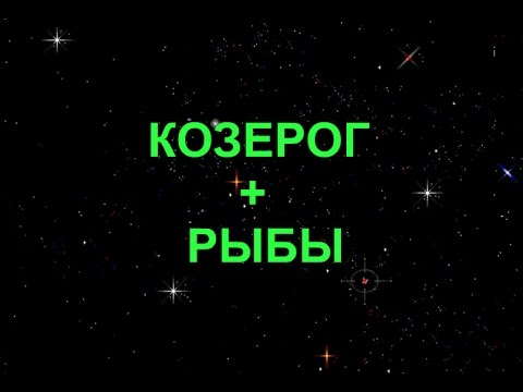 КОЗЕРОГ+РЫБЫ - Совместимость - Астротиполог Дмитрий Шимко