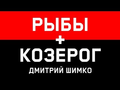 10 февраля гороскоп совместимость