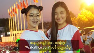 """အႏုုပညာရွင္မ်ား ပါ၀င္ခဲ့တဲ့ """"Walkathon 2017"""" အမ်ဳိးသမီး လမ္းေလ်ာက္ပြဲ"""