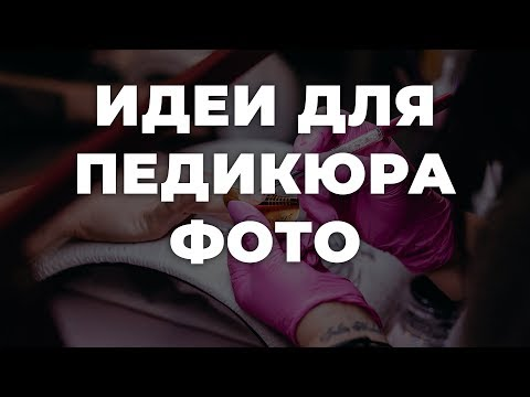 Идеи для педикюра фото 💥 ИДЕИ МАНИКЮРА 💥 ДИЗАЙН НОГТЕЙ 💖💖💖 HD