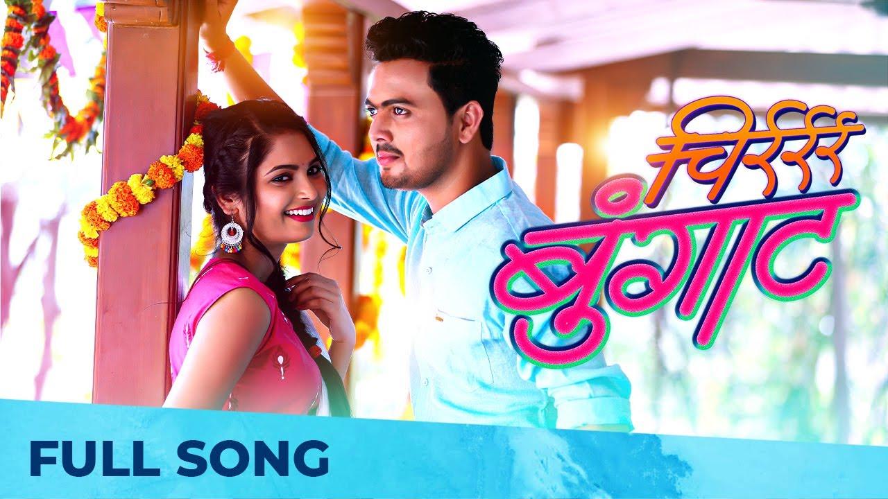 Chirr Bungat  चिर्र बुंगाट| Ravindra Khomane Lyrics