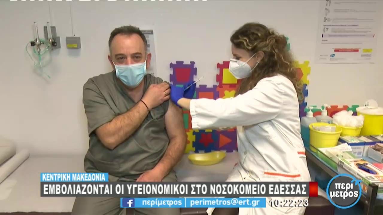 Κεντρική Μακεδονία: Εμβολιάζονται οι υγειονομικοί στο νοσοκομείο της Έδεσσα | 04/01/2021 | ΕΡΤ