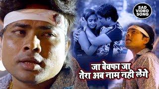 #Bhojpuri #Video Song - बेवफा कही जमाना - Alam Raj - Bewafa Kahi Jamana - Bhojpuri Sad Songs 2018