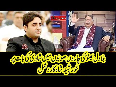 Bilawal Bhutto Ki Shadi Wali Bat Aur Khursheed Shah Ka Jawab – Hasb e Haal – Dunya News