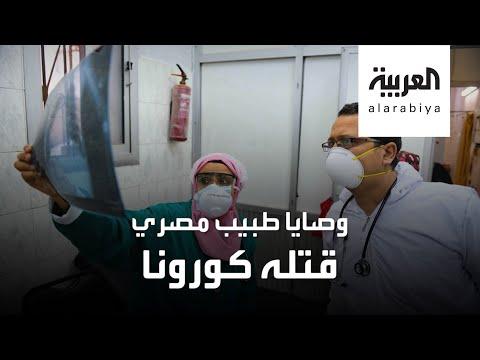 العرب اليوم - شاهد: طبيب مصري حارب وباء