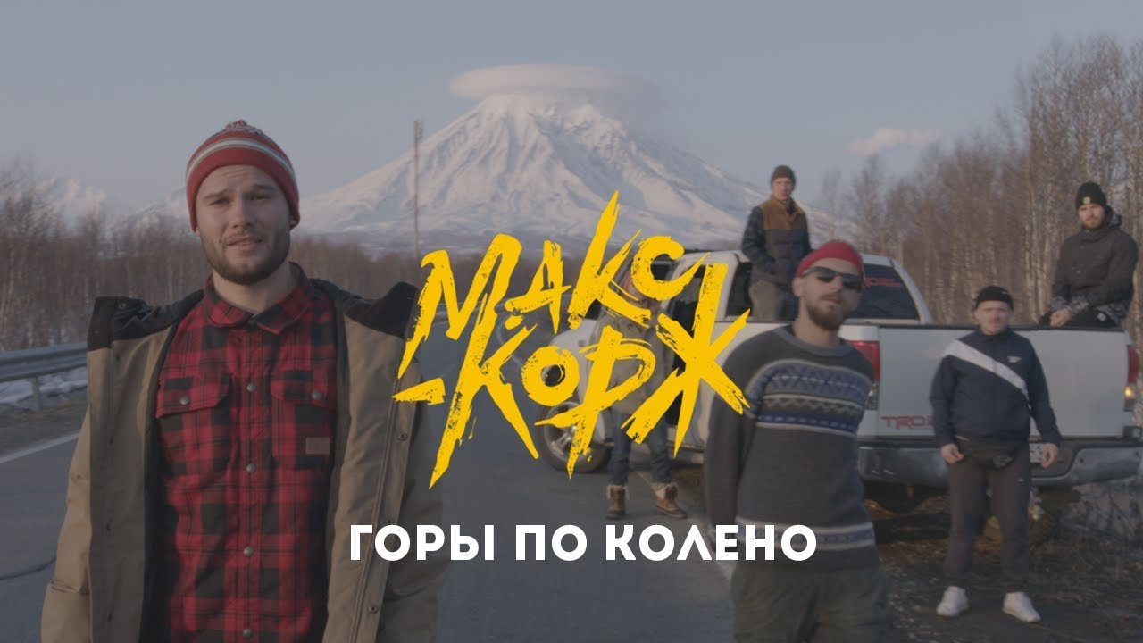 Макс Корж — Горы по колено