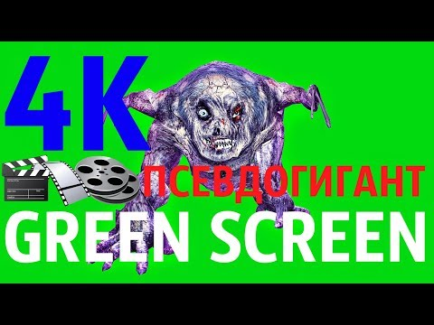 "ФУТАЖ - ""GREEN SCREEN"" ATTACK 1 ПСЕВДОГИГАНТ (С.Т.А.Л.К.Е.Р.)"
