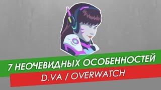 7 неочевидных особенностей D.Va из Overwatch
