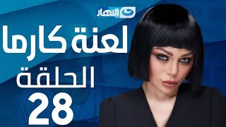 Laanet Karma Series - Episode 28  | مسلسل لعنة كارما - الحلقة 28  الثامنة والعشرون