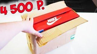 Посылка из Китая за 4 500 РУБЛЕЙ! Кроссовки Nike! Оригинальные?