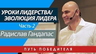 Уроки лидерства | Эволюция лидера (2 часть) | Радислав Гандапас