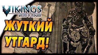 Жуткий Утгард! | Vikings - Wolves of Midgard #9