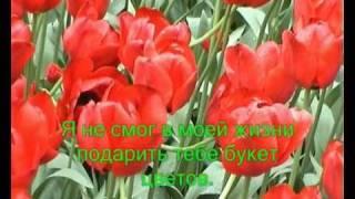 """Цветы, """"Мама """"Поль Мориа"""