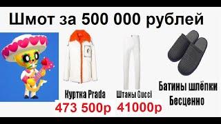 Лютый БРАВЛ СТАРС. Шмот героев Brawl Stars за 500 000 рублей